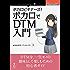 ボカロビギナーズ!ボカロでDTM入門 (OnDeck Books(NextPublishing))