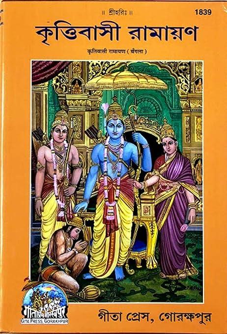 Kritivaasi Ramayan - কৃষ্টিবাদ রামায়ণ in