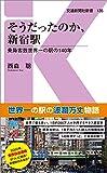 そうだったのか、新宿駅 - 乗降客数世界一の駅の140年 (交通新聞社新書135)