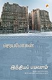 India Payanam (Tamil)