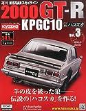 週刊NISSANスカイライン2000GT-R KPGC10(3) 2015年 6/24 号 [雑誌]