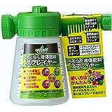 中島商事 トヨチュー らくらく液体肥料スプレイヤー 1KG