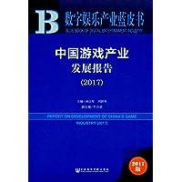 中国游戏产业发展报告(2017)