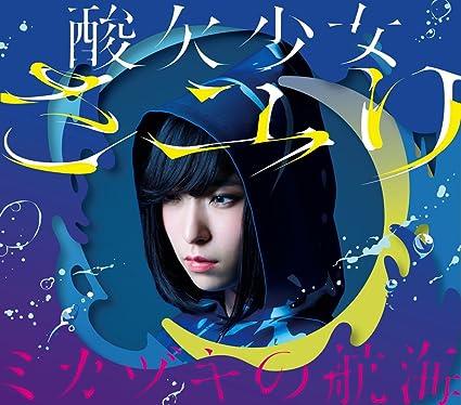 ミカヅキの航海(初回生産限定盤A)(Blu-ray Disc付) CD+Blu-ray, 限定版