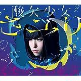 ミカヅキの航海(初回生産限定盤A)(Blu-ray Disc付)