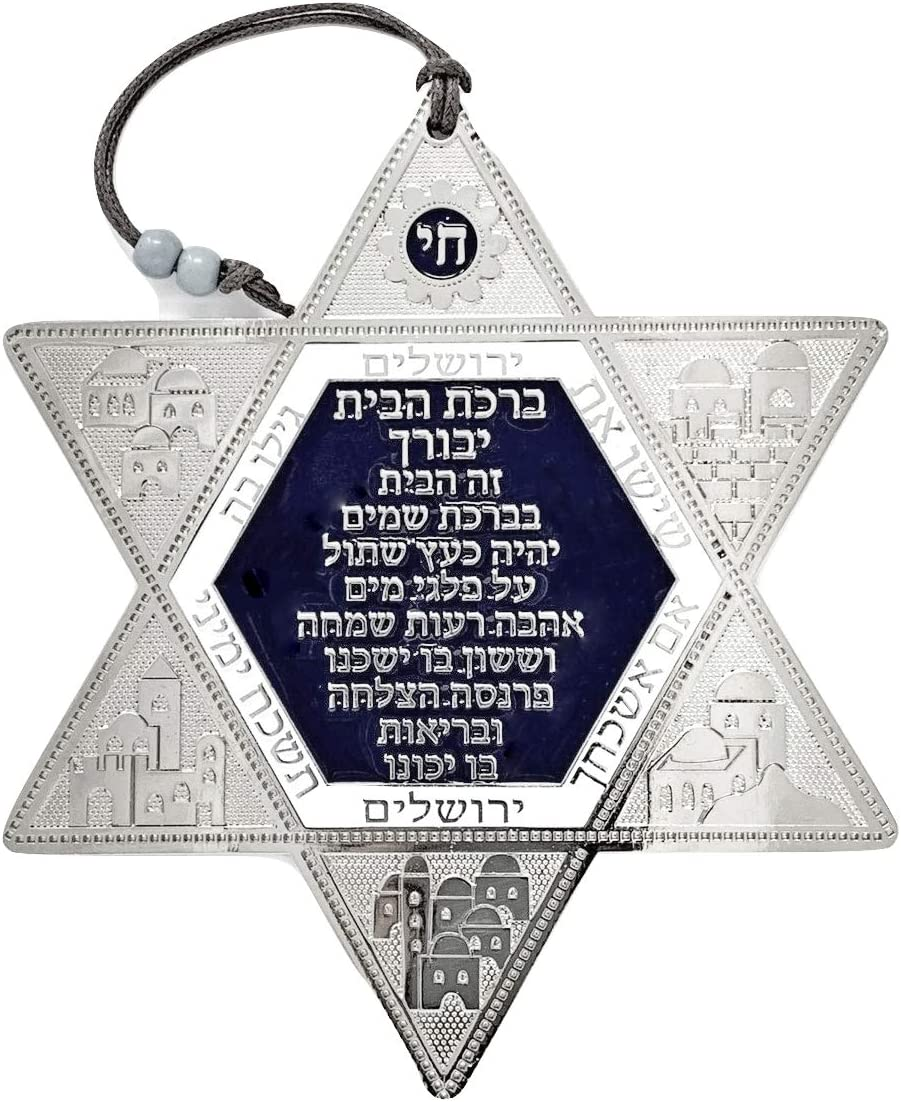 My Daily Styles Jewish Star of David Blessing for Home Wall Hanging Decor - Made in Israel - Hebrew
