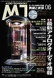 MJ無線と実験 2017年 06 月号