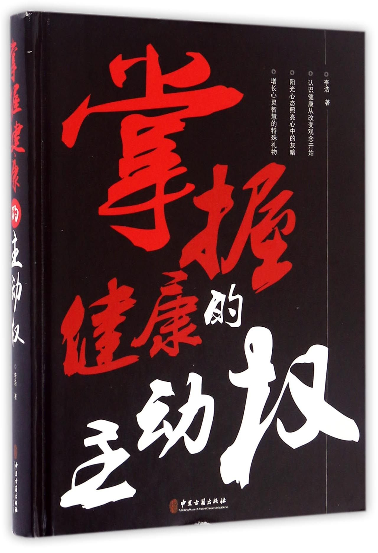 Download Have the Initiative in Health (Hardcover) (Chinese Edition) pdf epub