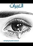 العبرات (Arabic Edition)