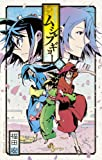 常住戦陣!!ムシブギョー 18 (少年サンデーコミックス)