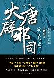 大唐辟邪司.3(猫妖作祟,秘门重生,真假天子,群英落难!同名影视未播先读!)