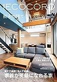 IECOCORO (イエココロ) 栃木で建てる注文住宅 19春夏