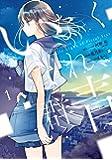 いなくなれ、群青 Fragile Light of Pistol Star(1) (Gファンタジーコミックス)