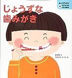 じょうずな歯みがき (知ってびっくり!歯のひみつがわかる絵本)