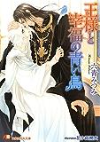 王様と幸福の青い鳥【イラスト入り】 (花丸文庫)