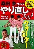 桑田泉 ゴルフ やり直しのススメ: マンガで楽しくよく解かる! (にちぶんMOOK)