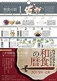 【2019年版・壁掛】 シーガル 和食の暦