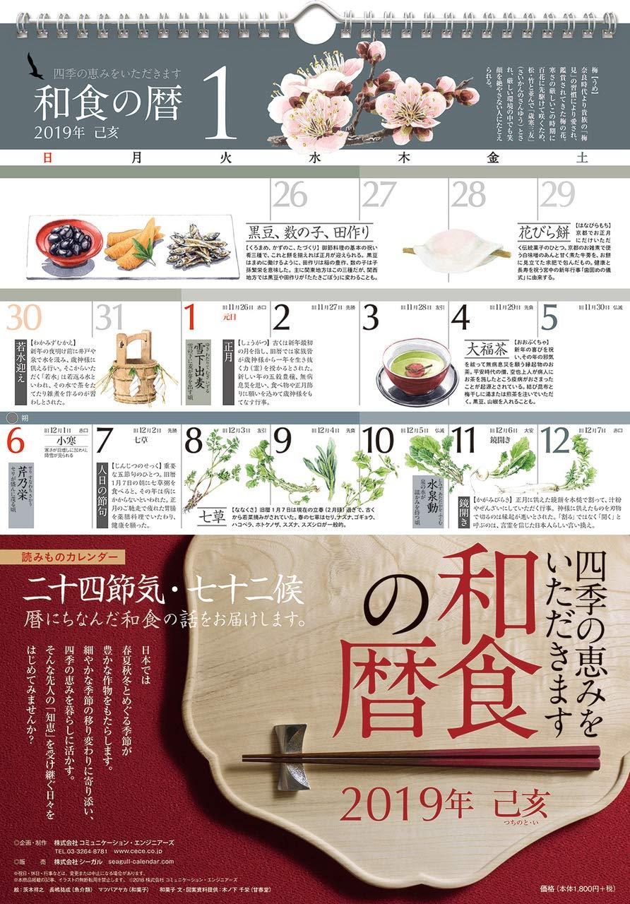 Amazon | 【2019年版・壁掛】 シーガル 和食の暦 | カレンダー ...