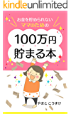 100万円貯まる本: お金を貯められないママのための (お金研究所)