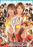 STARDOM Season 9 Goddesses in Stars 2012 [DVD]