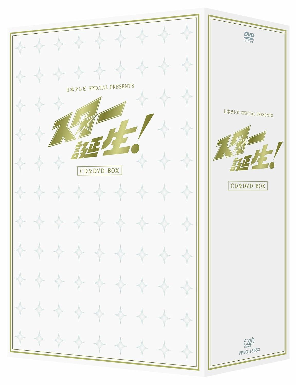 日本テレビ SPECIAL PRESENTS『スター誕生! CD&DVD-BOX』 B004K1E4EI