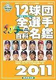 12球団全選手カラー百科名鑑2011 (廣済堂ベストムック169号)