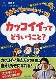 齋藤孝の「負けない! 」シリーズ2 カッコイイってどういうこと? (齋藤孝の「負けない!」シリーズ)