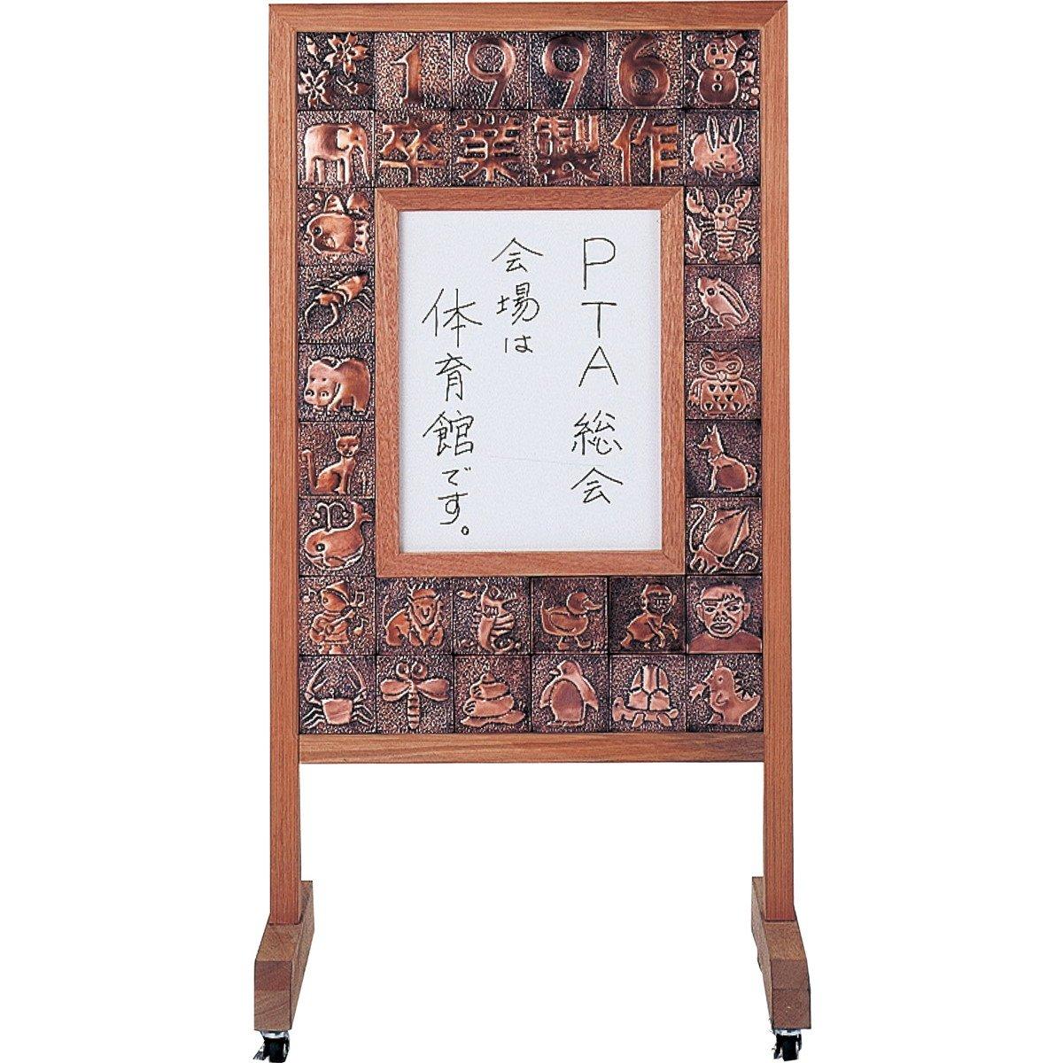アーテック 移動式黒板(彫金用) 5602   B0041NIRBG