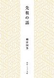 先祖の話 柳田国男コレクション (角川ソフィア文庫)