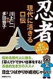 """【忍者 現代(いま)に活きる口伝】~""""忍び""""のように生きたくなる本~"""