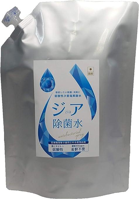 次 水 酸性 使い方 亜 塩素 酸 弱
