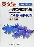 英文法形式別問題集 Vol.1 選択問題 (代々木ゼミナール)