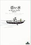 昏い水 (新潮クレスト・ブックス)