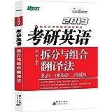 新东方•(2019)考研英语拆分与组合翻译法