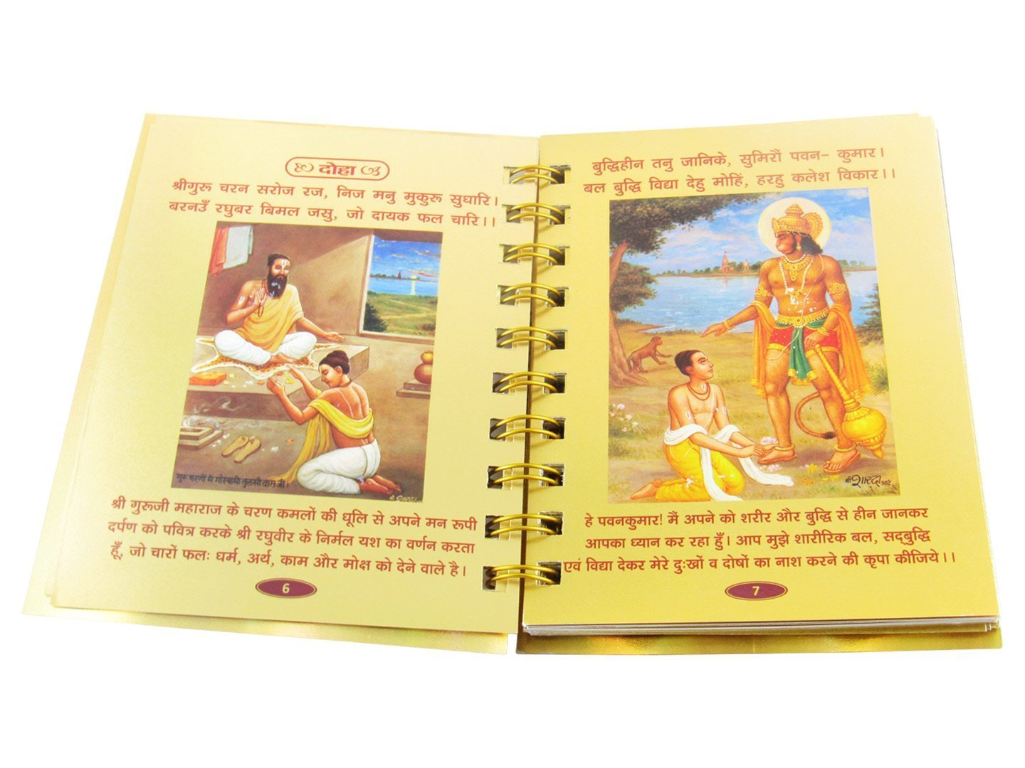 Nobility 24K Gold Plated Hanuman Chalisa Book by Nobility (Image #3)