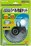 エレコム CD/DVDラベル 作成キット 10枚入  EDT-DVDST2