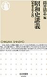 昭和史講義【戦前文化人篇】 (ちくま新書)