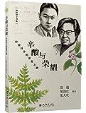 辛酸与荣耀:中国科学的诺奖之路