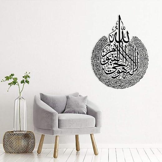 Ayatul Kursi, Islamic Wall Art, Unique Design,Islamic Gifts, Gift for Muslims, (Large Metal Ayatul Kursi (Black))