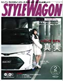 スタイルワゴン 2017年2月号 (STYLE WAGON)