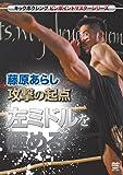 キックボクシングマスターシリーズ 藤原あらし 攻撃の起点 左ミドルを極める [DVD]
