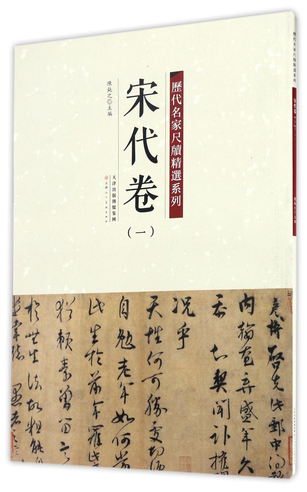 Download 宋代卷(1)/历代名家尺牍精选系列 PDF
