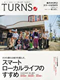 TURNS(ターンズ) 2013年7月号 VOL.5