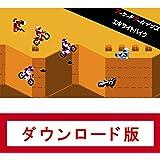 アーケードアーカイブス エキサイトバイク オンラインコード版