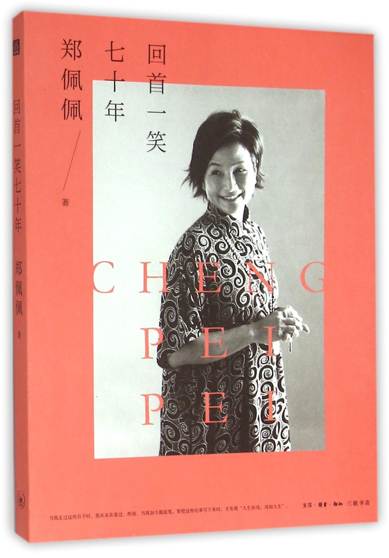 70 Years in My Life (Chinese Edition) ebook