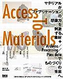 Access to Materials -デザイン/アート/建築のためのマテリアルコンピューティング入門