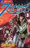7SEEDS 3 (フラワーコミックスアルファ)