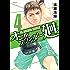 オールラウンダー廻(4) (イブニングコミックス)