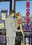 東京エデン(2) (モーニングコミックス)