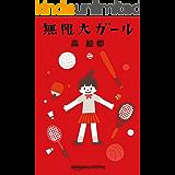 無限大ガール (Kindle Single)